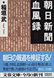 「朝日新聞 血風録」稲垣 武