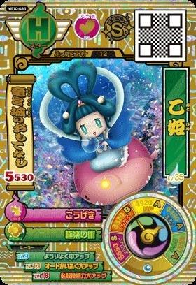 Amazon 妖怪ウォッチバスターズ鉄鬼軍yb10 036 乙姫 スター トレカ 通販