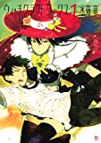Witchcraft Works #1 [Japanese Edition] (Afternoon KC)