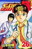 God Hand Teru (26) (Kodansha Comics-SHONEN MAGAZINE COMICS (3610 volumes)) (2005) ISBN: 4063636100 [Japanese Import]