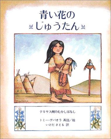 青い花のじゅうたん―テキサス州のむかしばなし (児童図書館・絵本の部屋)