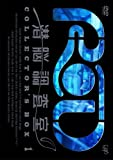 RD 潜脳調査室 コレクターズBOX 1(3枚組) [DVD]