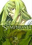 Tales of Symphonia Manga Vol. 4 (Japanese Import)