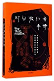 img - for The Time Travel Handbook: From the Eruption of Vesuvius to the Woodstock Festival (Chinese Edition) book / textbook / text book