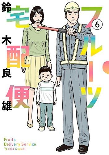 フルーツ宅配便 6 (6) (ビッグコミックス)