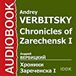 Chronicles of Zarechensk I [Russian Edition] | Andrey Verbitsky