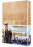 警部マクロード DVD-BOX5