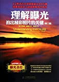 img - for Understanding Exposure, 3rd Edition: How to Shoot Great Photographs with Any Camera(chinese Edition) book / textbook / text book