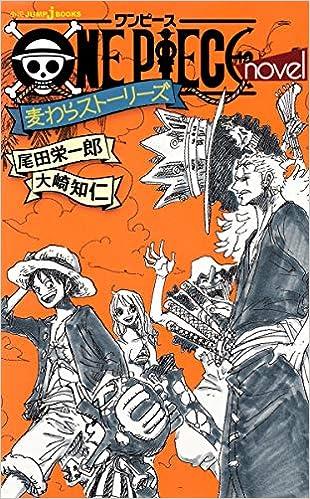 e29d6dbc9b865 ONE PIECE novel 麦わらストーリーズ (JUMP j BOOKS)