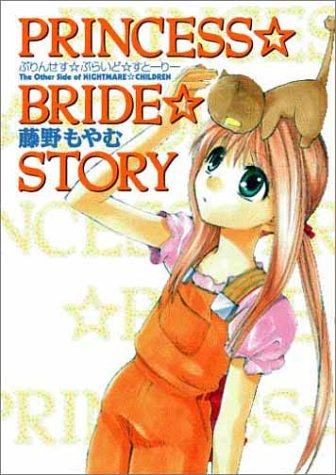 PRINCESS☆BRIDE☆STORYぷりんせす・ぶらいど・すとーりー (BLADE COMICS)