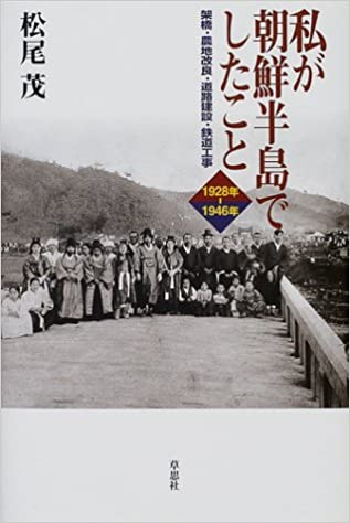 私が朝鮮半島でしたこと1928年‐1946年   松尾 茂  本   通販   Amazon