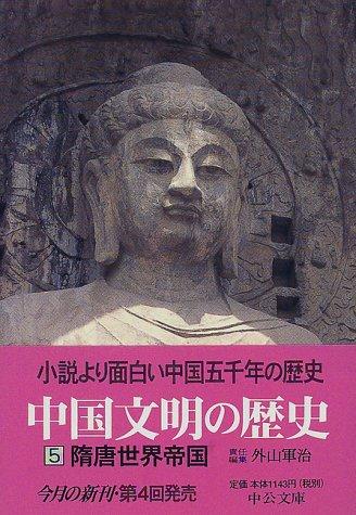 中国文明の歴史〈5〉隋唐世界帝国 (中公文庫)
