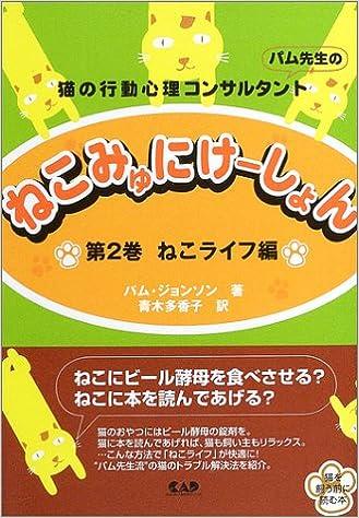 ねこみゅにけーしょん〈第2巻〉ねこライフ編_猫の行動心理コンサルタント パム先生の