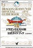 ドラゴンクエスト8 公式ガイドブック 上巻 ~世界編~ (SE-MOOK)