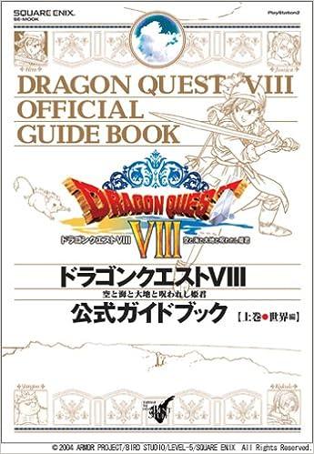 ドラゴンクエスト8 公式ガイドブック 上巻 - 世界編(書籍)