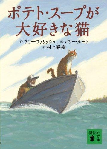 ポテト・スープが大好きな猫 (講談社文庫)