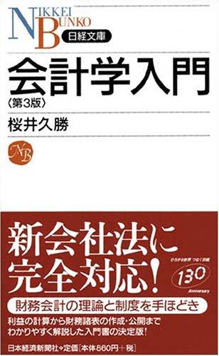 会計学入門 (日経文庫)