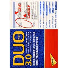 DUO3.0