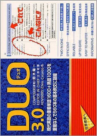 DUO 3.0 の商品写真