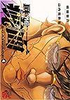 バキ外伝疵面 4 (チャンピオンREDコミックス)