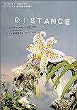 DISTANCE(ディスタンス) [DVD]