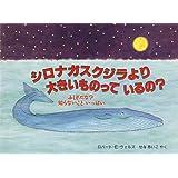 シロナガスクジラより大きいものっているの? (児童図書館・絵本の部屋―ふしぎだな?知らないこといっぱい)