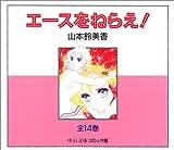 エースをねらえ!全14巻セット (中公文庫-コミック版)(山本 鈴美香)
