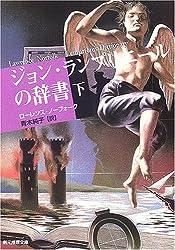 ジョン・ランプリエールの辞書 (下) (創元推理文庫)