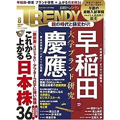 日経トレンディ 最新号 サムネイル