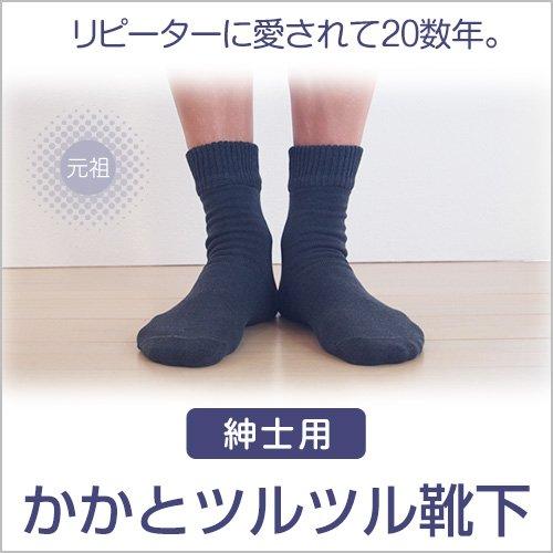 失業者波紋部分的男性用 かかと ツルツル 靴下 ブラック 24-26cm 角質 ケア ひび割れ対策 太陽ニット 700