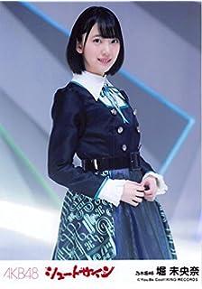 【堀未央奈】 公式生写真 AKB48 シュートサイン 劇場盤 誰のこと