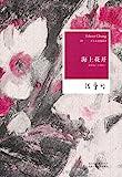 海上花开:国语海上花列传1(张爱玲全集09)