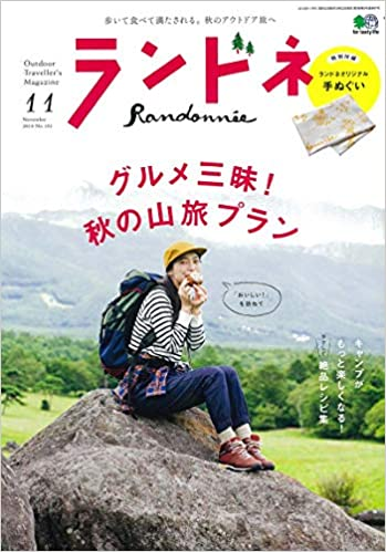 ランドネ 2018年11月号 [Randone 2018 11], manga, download, free