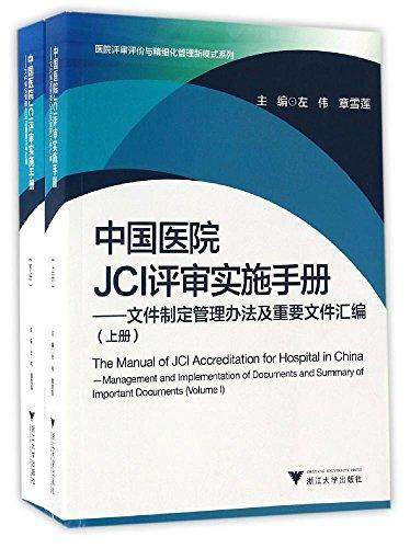 中国医院JCI评审实施手册 文件制定管理办法及重要文件汇编/医院评审评价与精细化管理新模式系列(套装上下册)