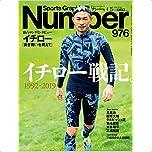 Number976号「完全保存版 イチロー戦記」