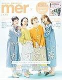 mer(メル) 2019年 05 月号 [雑誌]