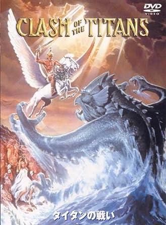 Amazon | タイタンの戦い [DVD] ...