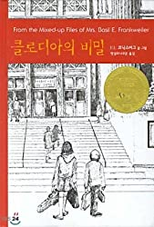 From the Mixed-Up Files of Mrs. Basil E. Frankweiler (Korean Edition)