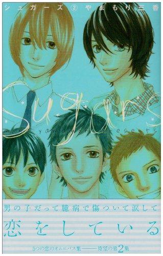 シュガーズ 2 (マーガレットコミックス)