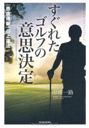 Sugureta gorufu no ishi kettei : jukuryo sokudan no jōtatsuhō PDF