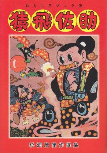 Sarutobi Sasuke (Shigeru Sugiura masterpiece anthology 4) (2012) ISBN: 4883793710 [Japanese Import]