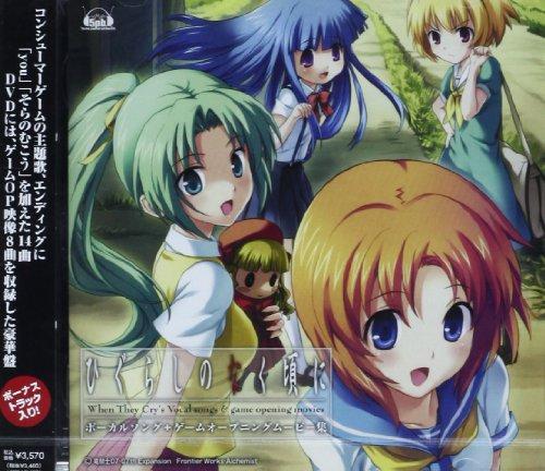 ひぐらしのなく頃に ボーカルソング+ゲームオープニングムービー集(DVD付)の商品画像