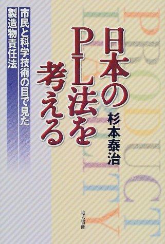 日本のPL法を考える―市民と科学技術の目で見た製造物責任法
