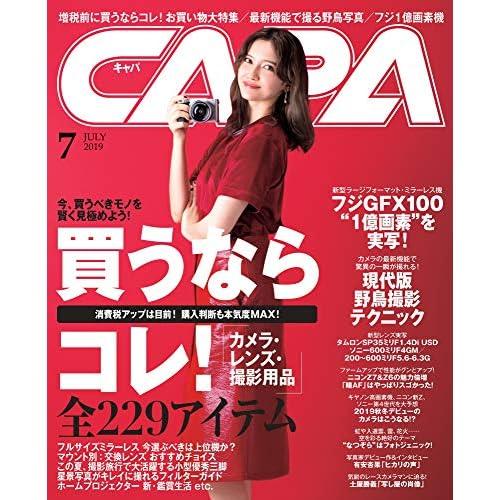 CAPA 2019年7月号 表紙画像