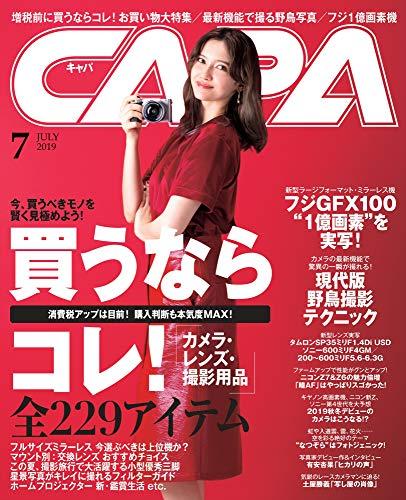 CAPA 最新号 表紙画像