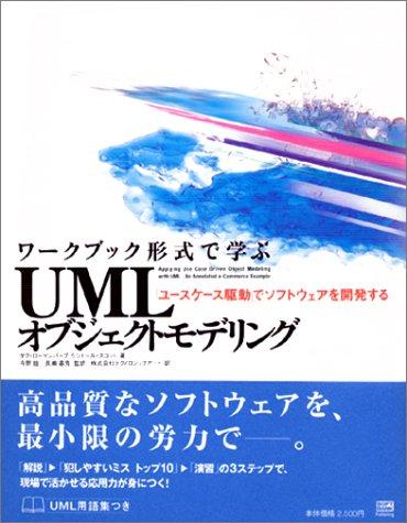 ワークブック形式で学ぶ UML オブジェクトモデリング