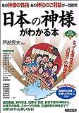 [完全保存版]日本の神様がわかる本あの神様の性格・あの神社のご利益が一目瞭然