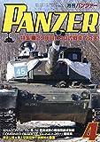 PANZER(パンツァー) 2019年 04 月号 [雑誌]