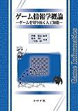 ゲーム情報学概論- ゲームを切り拓く人工知能 -