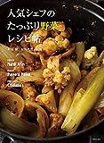 人気シェフのたっぷり野菜レシピ帖 コクうまで、ひと皿でも大満足!